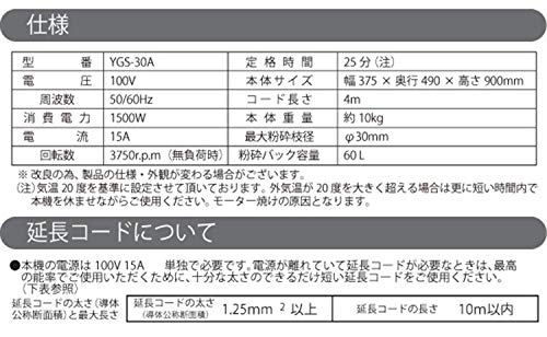 YAMAZEN(山善)『ガーデンシュレッダー(YGS-30A)』