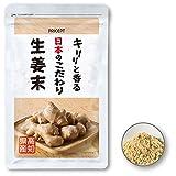 プリセプト キリリと香る日本のこだわり生姜末 50g(単品)(高知県産しょうが粉末)