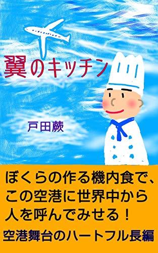 翼のキッチン: 機内食製造会社を舞台とした、ハートフルなお仕事長編小説