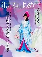百日草のはなよめ 2013年 08月号 [雑誌]