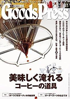[GoodsPress編集部]のGoodsPress (グッズプレス) 2016年 11月号 [雑誌]