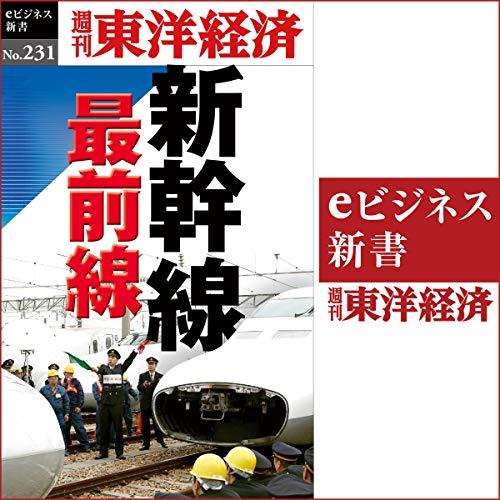 『新幹線最前線(週刊東洋経済eビジネス新書No.231)』のカバーアート