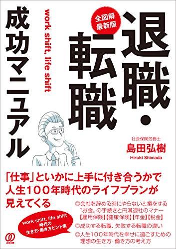 <全図解・最新版> 退職・転職成功マニュアル