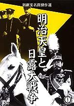 明治天皇と日露大戦争 [レンタル落ち]
