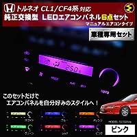 トルネオ CL1/CF4系 対応マニュアルエアコンタイプ LEDエアコンパネル 6点セット 発光色は ピンク【メガLED】