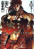 にらぎ鬼王丸 第4巻 (ヤングジャンプコミックス)