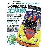 サノタケの TAMIYA RC FREAKS スキル向上大作戦 (ヤエスメディアムック644)