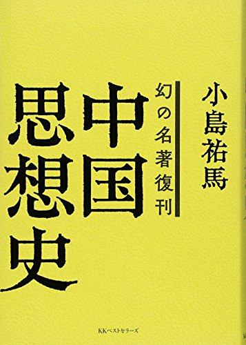 幻の名著復刊 中国思想史