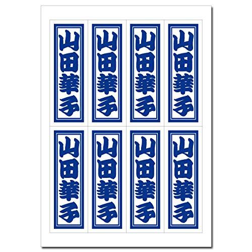 お名前シール クーラーボックス用(千社札タイプ・青)(spt-seal-03) 部活 運動 ステッカー(ゆうメール)(HK020)