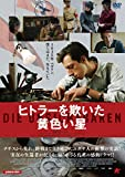 ヒトラーを欺いた黄色い星[DVD]