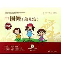 中国舞(幼儿篇2级星海音乐学院社会艺术水平考级全国通用教材)