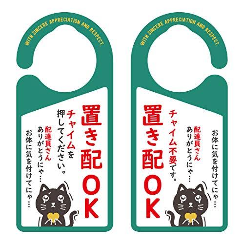DoorSignShop ドアノブサインプレート 置き配(チャイム押してね!両面) 黒ネコ [1016]【新形状】