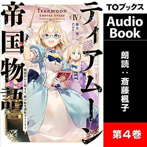 『ティアムーン帝国物語4 ~断頭台から始まる、姫の転生逆転ストーリー~』のカバーアート