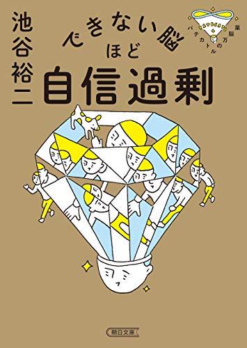 できない脳ほど自信過剰 パテカトルの万脳薬 (朝日文庫)