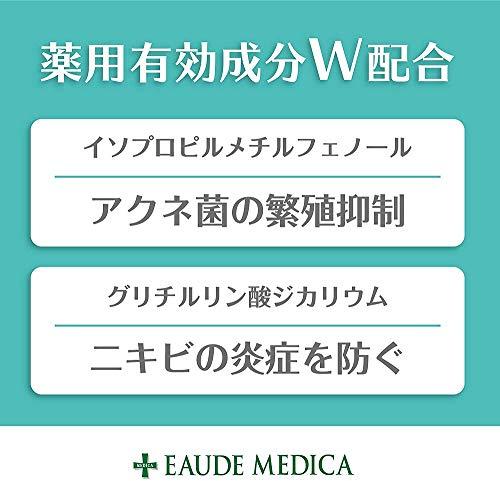 桃谷順天館『オードメディカ薬用スキンコンディショナー』