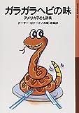 ガラガラヘビの味――アメリカ子ども詩集 (岩波少年文庫)