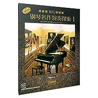 钢琴名作演奏探索1 技巧