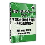 月刊DVD 速報・税務セミナー 2019年12月号「所得税の確定申告関係~近年の改正項目~」