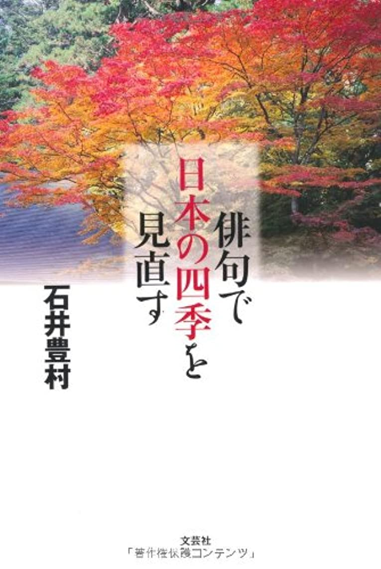 I review the four seasons of Japan in Haiku (2012) ISBN: 4286124630 [Japanese Import]