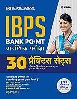 30 Practice Sets IBPS Bank PO/MT Preliminary Examination2019 Hindi