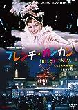 フレンチ・カンカン スペシャルプライス版[DVD]