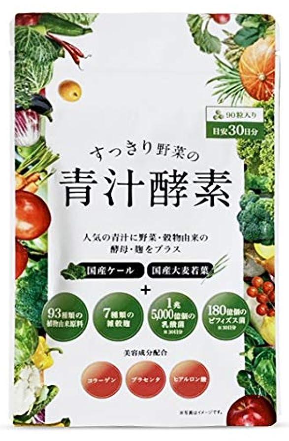 薬用虎剥ぎ取るすっきり野菜の青汁酵素 サプリ 90粒 30日分
