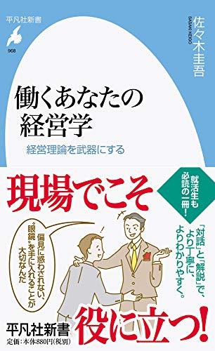 働くあなたの経営学: 経営理論を武器にする (968) (平凡社新書 968)