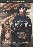 荒野の誓い[DVD]