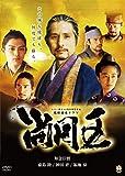 琉球歴史ドラマ 尚円王[DVD]