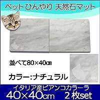 オシャレ大理石ペットひんやりマット可愛いニャンコ(カラー:ナチュラル) 40×40cm 2枚セット peti charman