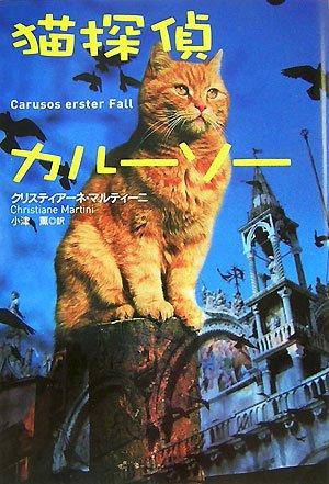 ヴェネツィアに住むカリスマ的ボス猫のカルーソーは、愛する街を脅かす殺人事件にいきり立ち、仲間の猫たちと協力して事件の解決に乗り出します。ヴェネツィア中を駆け回り情報集めに奔走する猫たちは、真相にたどり着くことができるのでしょうか。