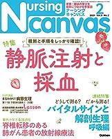 Nursing Canvas 2021年2月号 Vol.9 No.2 (ナーシング・キャンバス)