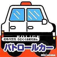 パトロールカー (ミキハウスうごくくるまえほん)