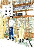 雑貨店とある 2 (芳文社コミックス)