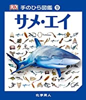 サメ・エイ (手のひら図鑑)