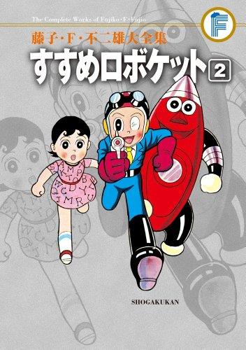 藤子・F・不二雄大全集 すすめロボケット (2)の詳細を見る