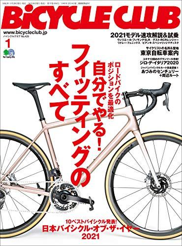 BiCYCLE CLUB (バイシクルクラブ)2021年1月号 No.429(自分でやる! フィッティングのすべて)[雑誌] (Japanese Edition)