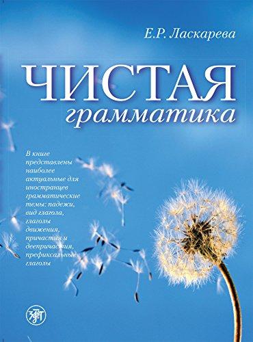 Чистая грамматика (Russian Edition)