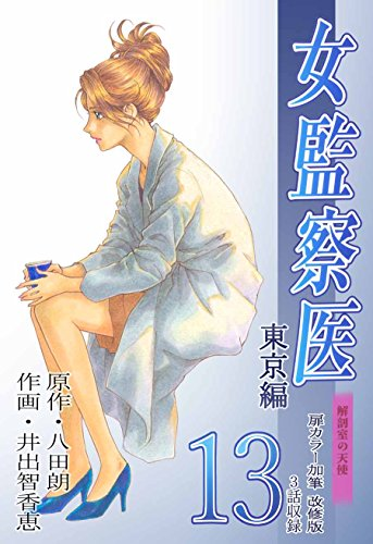 ONNAKANSATUIJUUSANKAISHUUBAN (Japanese Edition)