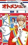 オトメン(乙男)【期間限定無料版】 3 (花とゆめコミックス)