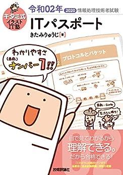 [きたみ りゅうじ]のキタミ式イラストIT塾 ITパスポート 令和02年