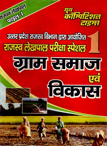 LEKHPAL (VILLAGE SOCIETY & DEVELOPMENT): REVENUE DEPARTMENT OF UTTAR PRADESH (20190318 Book 305) (Hindi Edition)