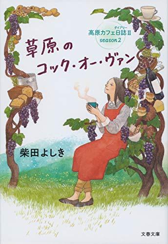 草原のコック・オー・ヴァン 高原カフェ日誌II (文春文庫 し 34-20)