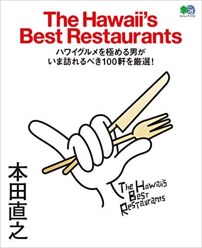 [画像:The Hawaii's Best Restaurants[雑誌] エイムック]