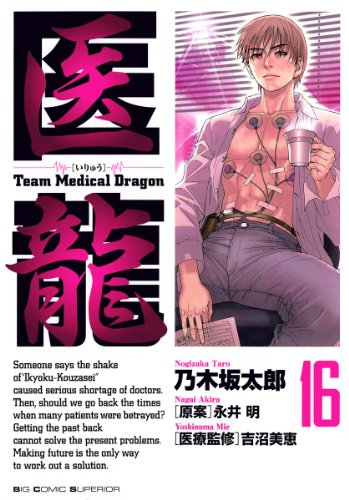 医龍(16) (ビッグコミックス)の詳細を見る