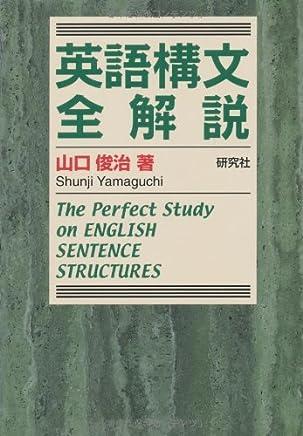 英語構文全解説 --The Perfect Study on ENGLISH SENTENCE STRUCTURES