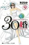 30婚 miso-com(9) (Kissコミックス)