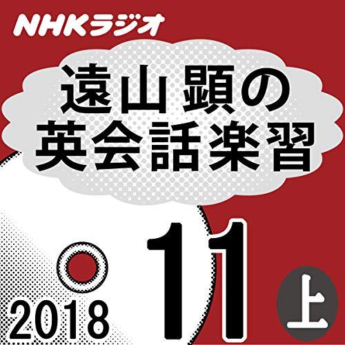 NHK 遠山顕の英会話楽習 2018年11月号(上)                   著者:                                                                                                                                 遠山 顕                               ナレーター:                                                                                                                                 遠山顕/Carolyn Miller/Jeff Manning                      再生時間: 1 時間  4 分     レビューはまだありません。     総合評価 0.0