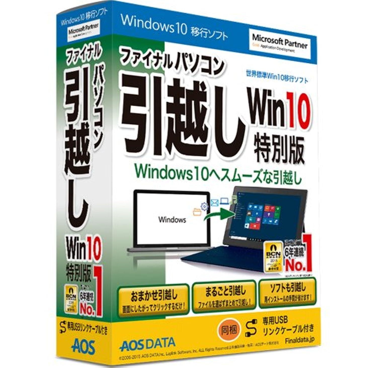 本質的に寄付するトンファイナルパソコン引越し Win10特別 USBリンクケーブル付【OSの移行やパソコンの乗り換えに、簡単な手順でデータ移行できるソフト】