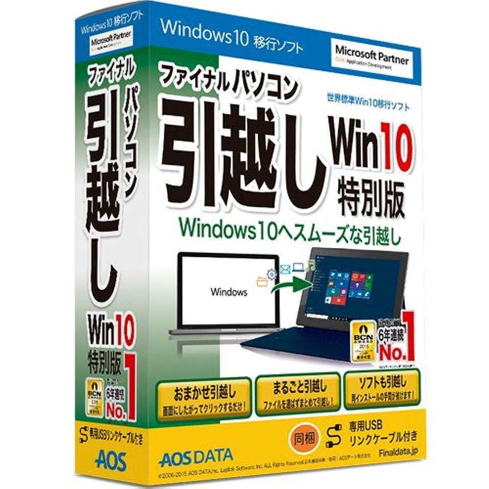 動かす伝染性未来ファイナルパソコン引越し Win10特別 USBリンクケーブル付【OSの移行やパソコンの乗り換えに、簡単な手順でデータ移行できるソフト】